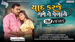 Jignesh Barot New Song | યાદ કરજે ગમે તે વેળાયે | Yaad Karje Game Te Vedaye | Full HD Video