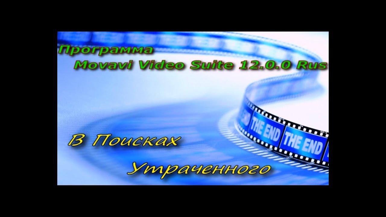 Movavi video editor 14. 5. 0 и лицензионный ключ.