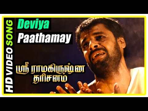 Sri Ramakrishna Dharishanam Tamil movie | Deviya Paathamay Song | Sashikumar regarded mental