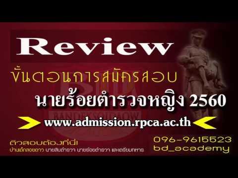Review ขั้นตอนการสมัครสอบนายร้อยตำรวจหญิง 2560