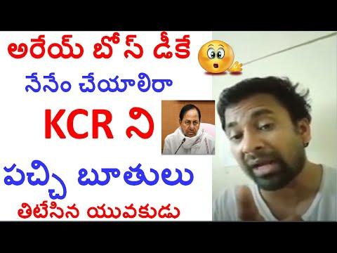 KCR నేనేం చేయాలిరా - Minister Etela Rajender Fans On TS Government    CM KCR # 2day 2morrow