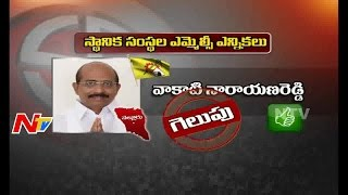 MLC Poll Result: TDP Candidate Vakati Narayana Reddy Wins in Nellore District