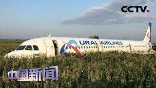 [中国新闻] 俄乌拉尔航空一客机紧急着陆 起飞后撞鸟引发故障 已造成75人受伤 | CCTV中文国际