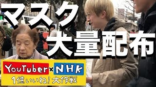 【#YouTuberとNHK】インフルエンザから日本を救ってみた