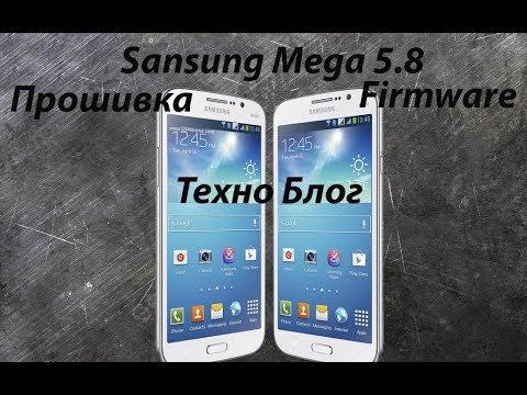 Как прошить Androind 7.1 - Samsung Mega 5.8 прошивка, firmware