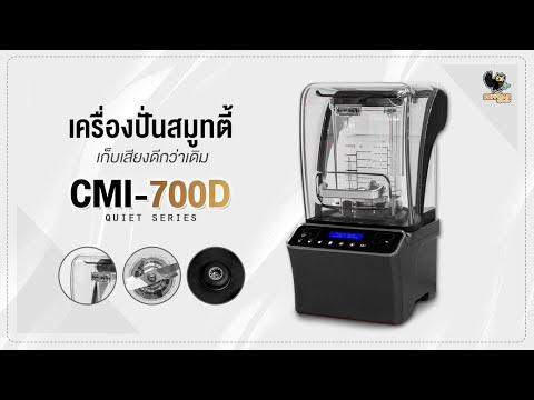 เครื่องปั่นสมูทตี้ ปั่นน้ำผลไม้ CMI-700D Blender Quiet Series | เก็บเสียงดีกว่าเดิม