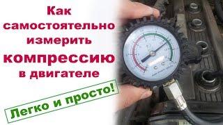 Как измерить компрессию одному - легко и правильно!