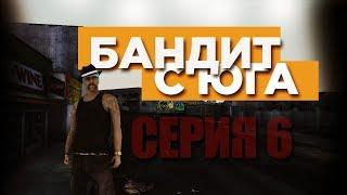 Бандит с ЮГА серия 6 ФИЛЬМ САМП