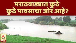Marathwada Rain Update | मराठवाड्यात कुठे कुठे पावसाचा जोर आहे? | ABP Majha