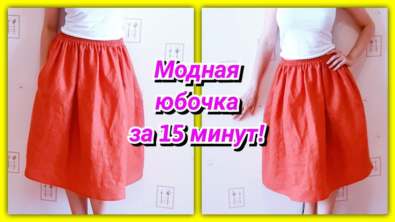 Download Модная юбка своими руками за 15 минут!