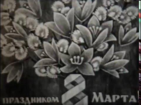 видео: Мамин праздник. СССР.