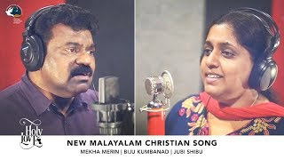 Ente Prana Nadhan Yesu | Holy Love Song | Mekha Merin | Biju Kumbanad | Jubi Shibu ©