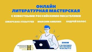 Литературная мастерская онлайн от Национальной библиотеки Бурятии