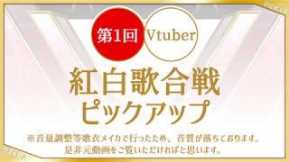 【#V紅白歌合戦】ピックアップ動画まとめ!【概要欄にリスト有!】