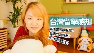 【日字幕あり】日本人YUMA爲什麽到台灣留學? 感想? thumbnail