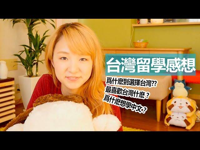【日字幕あり】日本人YUMA爲什麽到台灣留學? 感想?