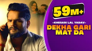 Khesari Lal Yadav   Dekha Gari Mat Da   देख गारी मत द   Official Video   Antra Singh   Bhojpuri Song