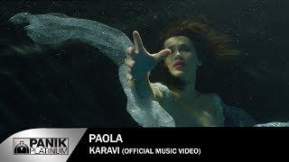 Πάολα - Καράβι | Paola - Karavi - Official Music Video