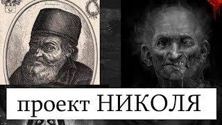 ТАЙНА ДОМА 51. ПРОЕКТ НИКОЛЯ