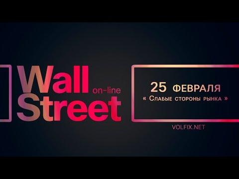 Wall Street on-line | Smart Trading Platform