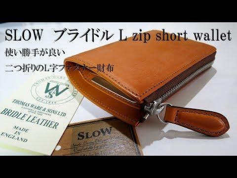 4807fe155b77 ブライドルレザーのカッコイイ二つ折りLファス 【SLOW ブライドル L zip short wallet】 - YouTube