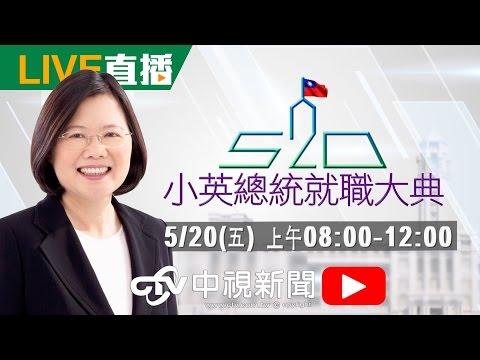 520小英總統就職大典 │20160520中視新聞LIVE直播