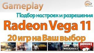 AMD Radeon Vega 11 в Ryzen 5 2400G: gameplay без видеокарты в 20 играх на Ваш выбор