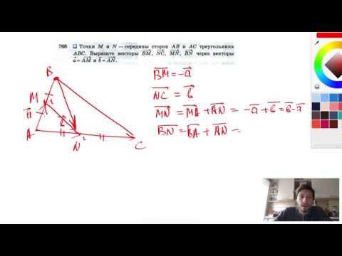 №768. Точки М и N — середины сторон АВ и АС треугольника ABC. Выразите векторы