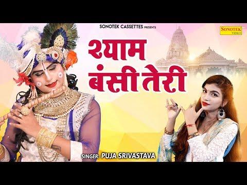 श्याम-बंसी-तेरी-पागल-बनाये-मुझे-|-biggest-hit-shree-krishna-bhajan-2019-|-sonotek
