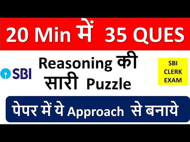 Solve 35 Questions of Reasoning in 20 Minute | SBI CLERK 2021 Solved PAPER | Reasoning Best Approach