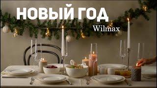 Новогодний ужин от Wilmax