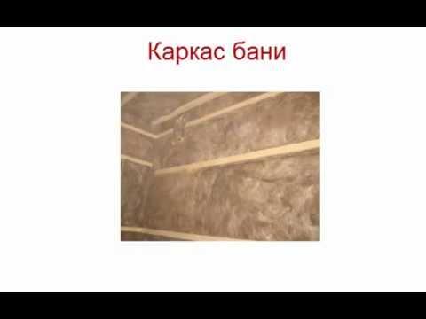 видео: Баня своими руками. Глава 6. Каркас