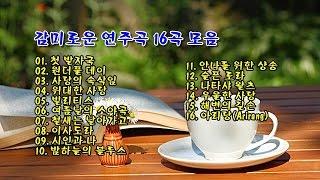 감미로운 연주곡 16곡 모음