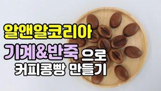 알앤알코리아 커피콩빵 만들기 (기계와 반죽 활용)