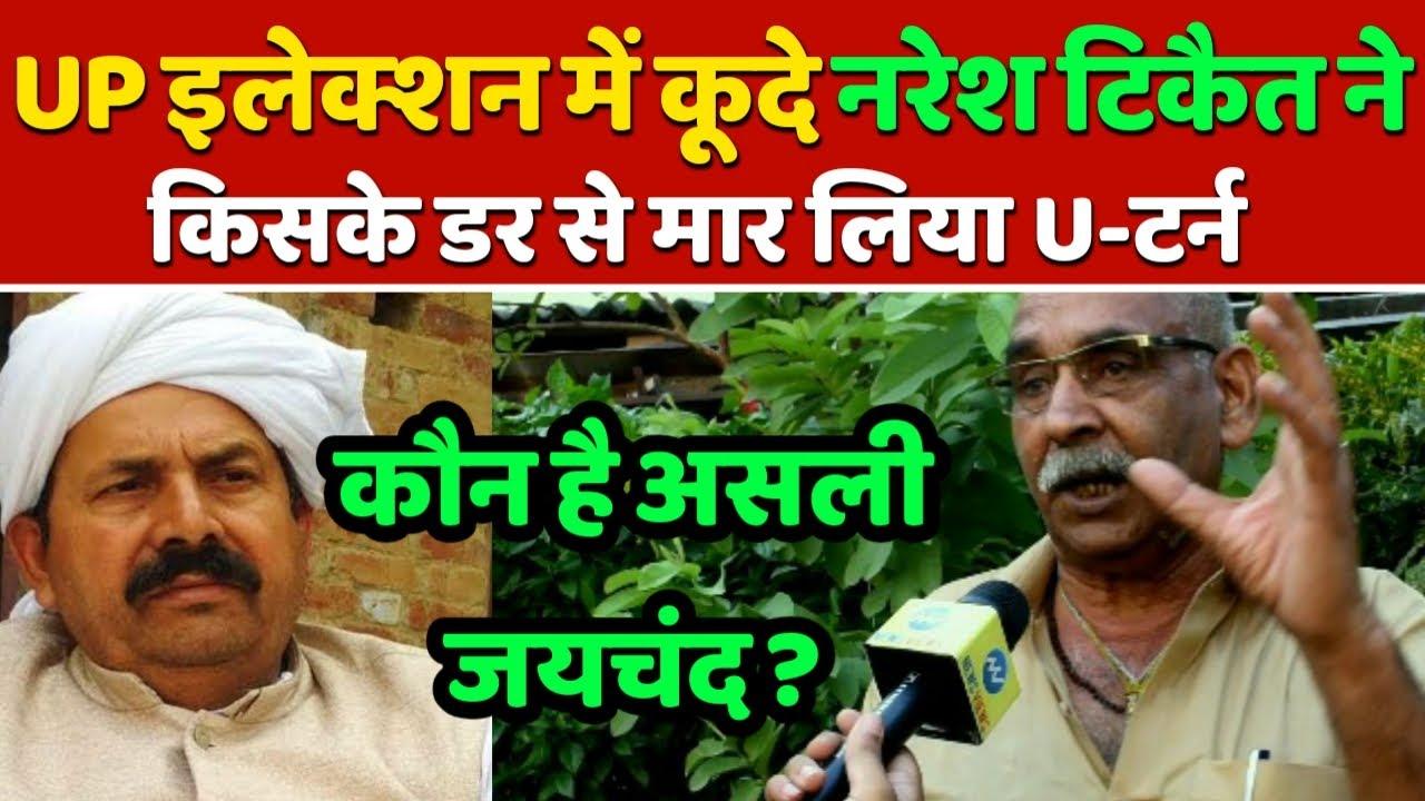 यूपी चुनाव में कूदे Naresh Tikait.. CM Yogi के डर से 24 घण्टे में मारा U-टर्न    UP Election 2022