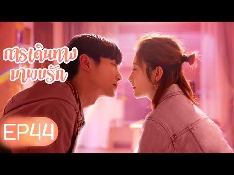 [ซับไทย]ซีรีย์จีน | การเดินทางมาพบรัก (A Journey to Meet Love ) | EP44 Full HD | ซีรีย์จีนยอดนิยม