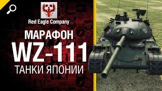 Марафон WZ-111: танки Японии - Обзор от Red Eagle Company [World of Tanks]