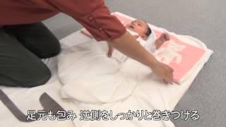 赤ちゃんおくるみの使い方