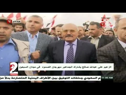 فيديو: علي عبدالله صالح يشارك أنصاره في مهرجان الصمود ويظهر في ميدان السبعين بصنعاء