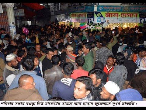 Bogra Robbery Footage 14 01 17
