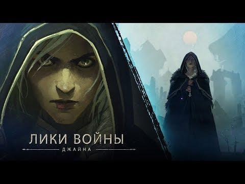«Лики войны»: Джайна (в исполнении Натальи «Хелависы» О'Шей, «Мельница»)