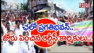 Day 13 TSRTC Employees Continues Strike   MAHAA NEWS