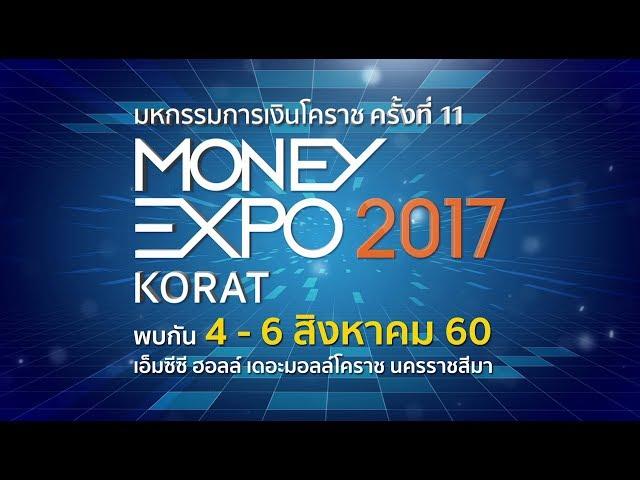 งานมหกรรมการเงินโคราช ครั้งที่ 11 Money Expo Korat 2017