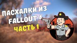 Пасхалки из Fallout 4 1