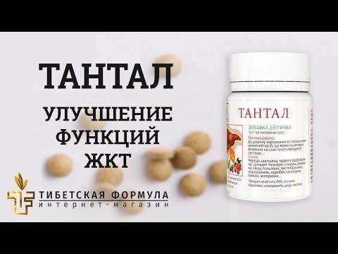 Тантал - для нормализации и улучшения процессов пищеварения