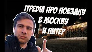 ITPEDIA ПРО ПОЕЗДКУ  В МОСКВУ