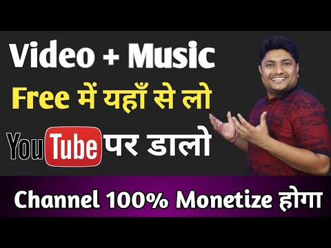 How to Get Copyright Free Music And Videos for YouTube Videos | Monetize Reused Content Channel