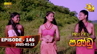 Maha Viru Pandu | Episode 146 | 2021-01-12 Thumbnail