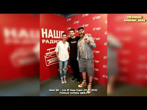 Noize MC - Live @ Наше Радио (24.07.2018) ПОЛНАЯ ВЕРСИЯ