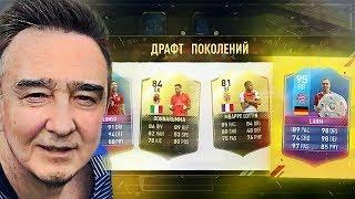 FIFA 17 - ФУТ ДРАФТ ПОКОЛЕНИЙ!!!